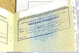 Прописка (реєстрація)