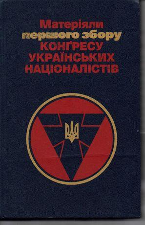 """Книга """"Матеріяли першого збору Конгресу Українських Націоналістів"""""""