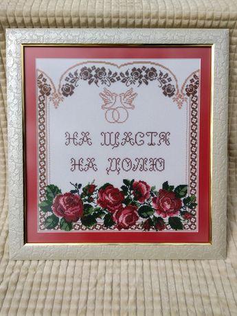 Вышивка бисером «На щастя, на долю» Подарок на свадьбу