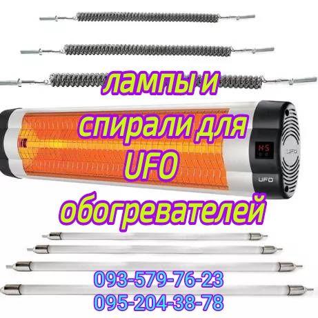 Лампа и тен для обогревателя UFO.