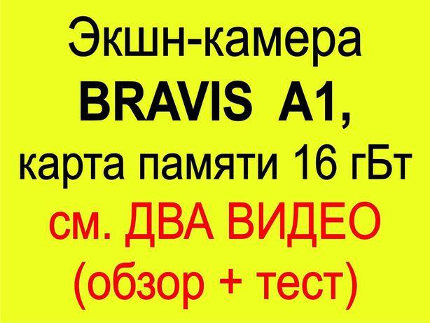 Экшн-камера (Action camera) Bravis A1 в комплектации, плюс карта 16 гБ
