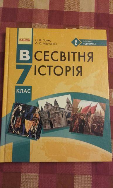 Продам підручник Всесвітня історія 7кл О. В. Гісем О. О. Мартинюк