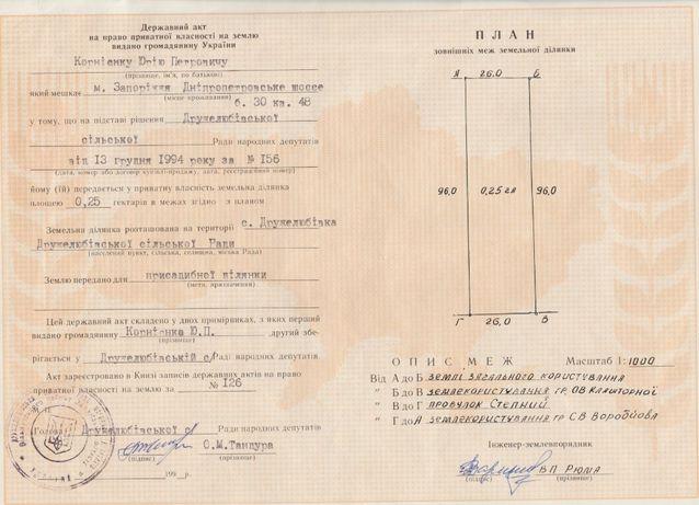 Участок Дружелюбовка Вольнянский район 25 соток или обмен