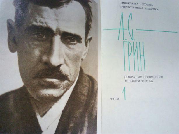 6 томник А. С. Грин