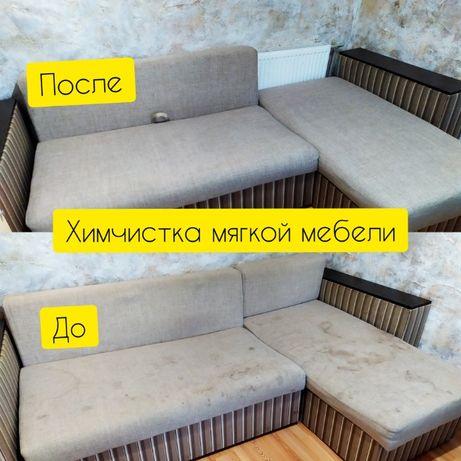 Химчистка мягкой мебели, матрасов и ковров у Вас на дому в Харькове
