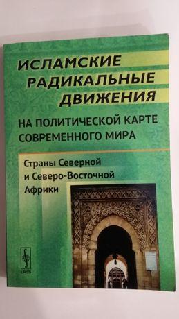 Саватеев А.Д., Кисриев Э.Ф. (Ред.) Исламские радикальные движения