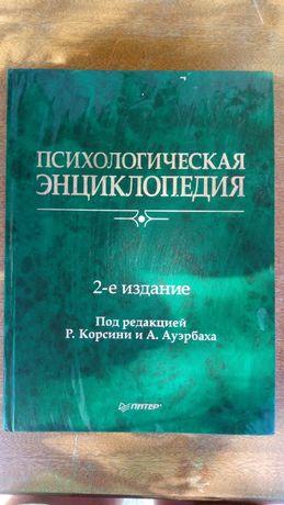 Продам книги по психологии от