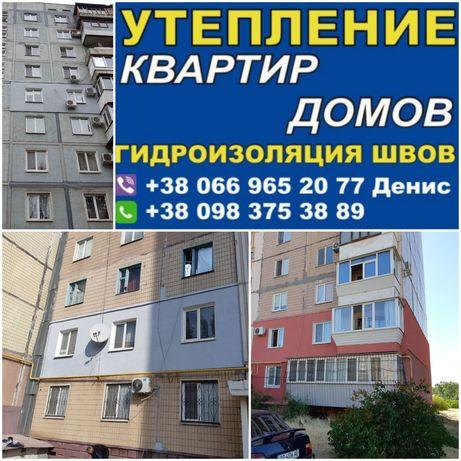 Утепление фасадов,герметизация швов,высотные работы