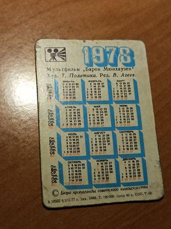 Stary kalendarzyk do kolekcji