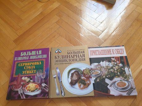 Книги.Большая кулинарная энциклопедия.Приглашение к обеду.Этикет.