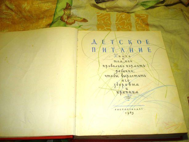 Детское питание , издание СССР