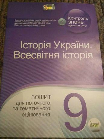 Історія України,  Всесвітня  історія 9 кл.