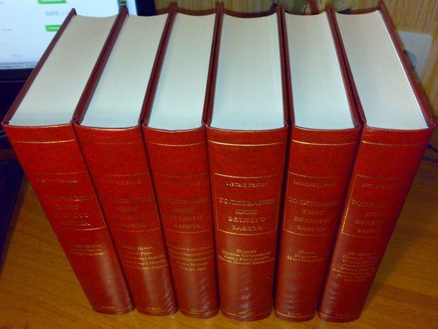 Толкование и комментарии книг Ветхого Завета. Мэтью Генри.