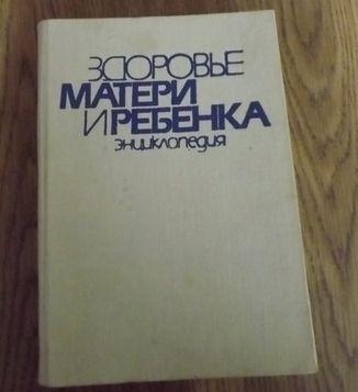 Медицинская профессиональная энциклопедия