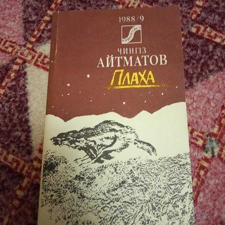 Чингиз Айтматов «Плаха» на украинском языке.