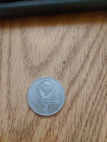 3 рубля СССР 1989 Армения