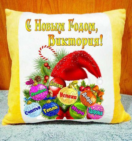 Подушка с фото или надписью. Подарок на Новый Год