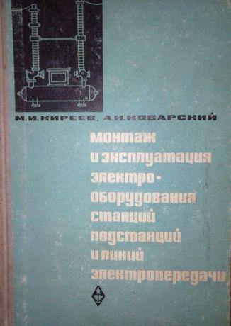 Монтаж и эксплуатация электрооборудования станций, подстанций, 1966