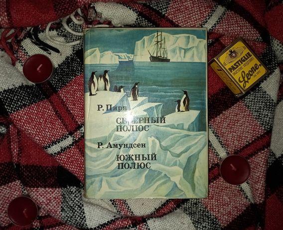 """Книга Роберт Пири """" Северный полюс """",Р. Амундсен """" Южный полюс """""""