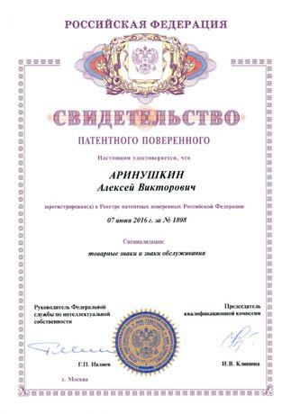 Регистрация торговой марки в России без посредников