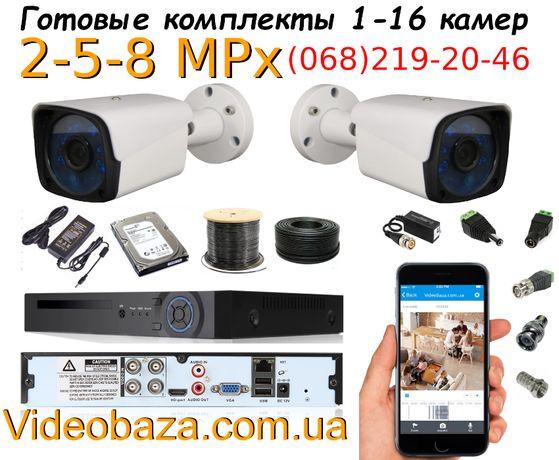 Система камер видеонаблюдения 1-16 уличных камер Full HD Ultra HD 4K