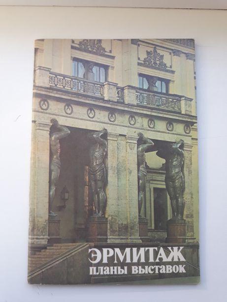 """Продам """"эрмитаж планы выставок"""" 1984"""