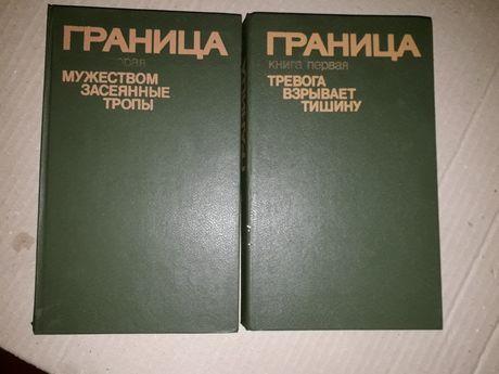 Граница. 2 книги. 1987 год.