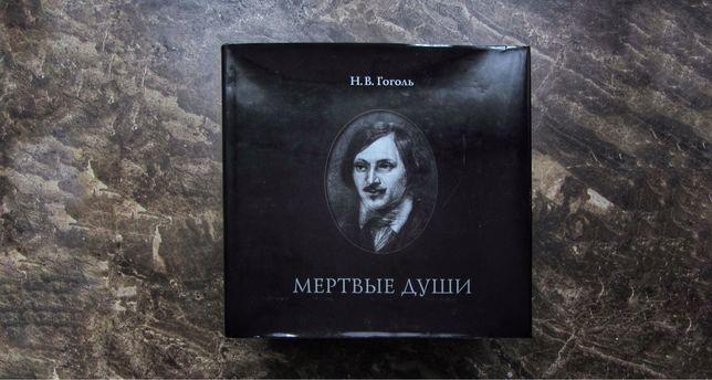 книга Мёртвые души Николай Гоголь
