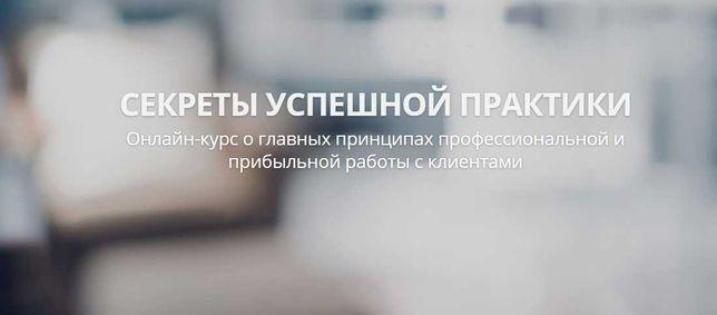 Секреты успешной практики [Александр Валюнин]