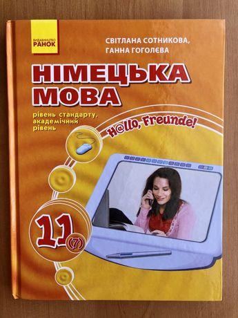 Книга з німецької мови