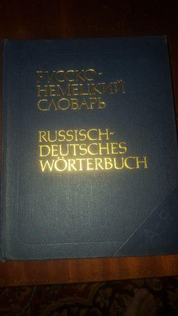 Продам російсько-німецький словник