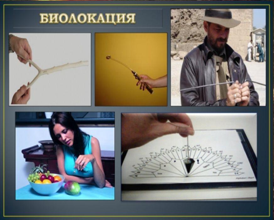 Биолокация - обучение для начинающих и не только. Київ - зображення 1