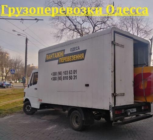 Грузоперевозки по Одессе.доставка,такси,Квартирный переезд.+ Грузчики