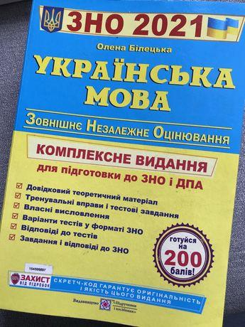 Книга ЗНО украинский язык 2021