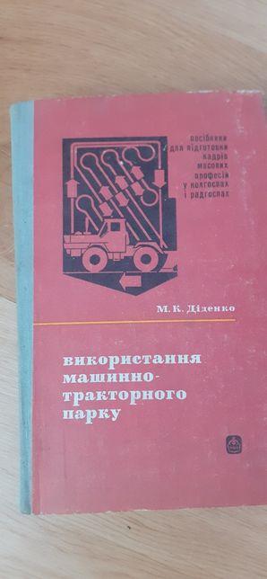 Технічна література СССР