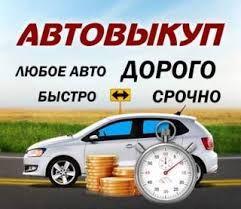 Срочный выкуп Авто ЗАЗ ВАЗ ДЕО