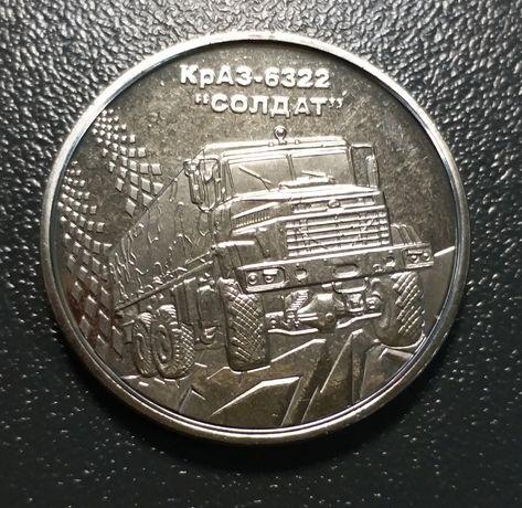 "Монета КрАЗ-6322 ""Солдат"" 10 грн."