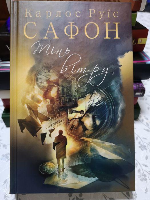 Книга К. Р. Сафон Тінь вітру Киев - изображение 1