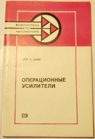 Литература по цифровой и аналоговой электронике и схемотехнике