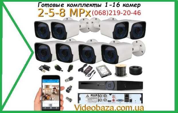 Камеры видеонаблюдения комплект камер Full HD 2 mPIX/Ultra HD 5 mPix