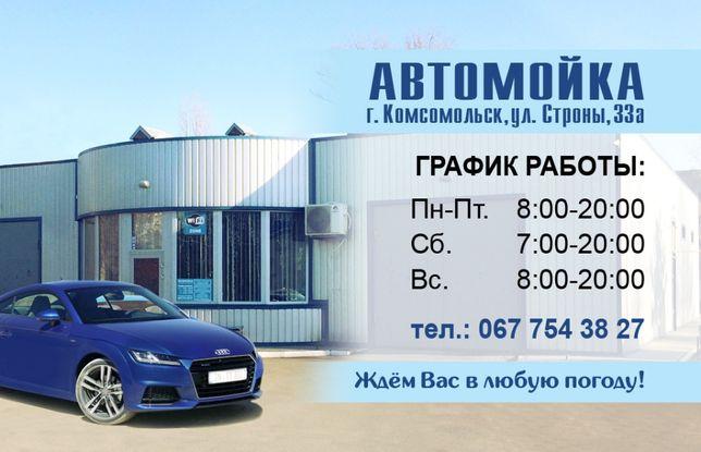 Продажа Автомойки на 5 постов в г. Горишние Плавни