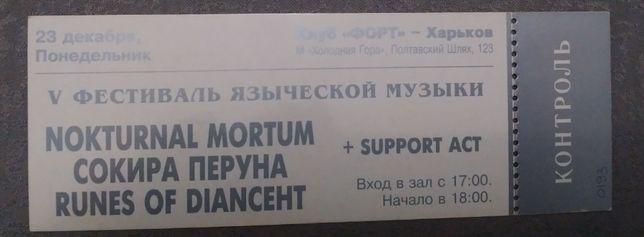 Билет на концерт Сокира Перуна 2002 г