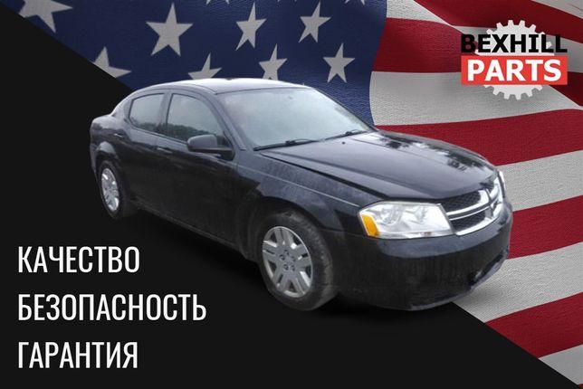 Разборка автомобиля Dodge AVENGER Se 2007-2014 запчасти ШРОТ