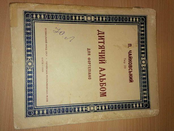 Чайковский детский альбом  ноты для фортепиано