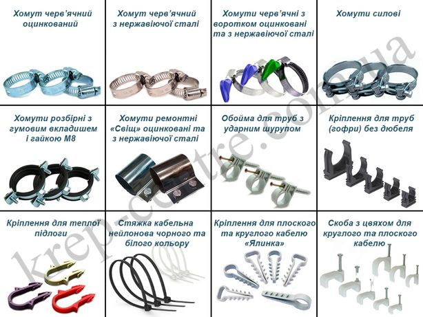 Хомут, скоба для кабелю, стяжка, ремонтний, силовий, ремонтный