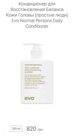 Кондиционер  (простые люди) Evo Normal Persons Daily Conditioner