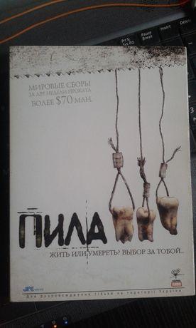 Пила - 3 (DVD) Лицензия