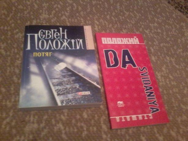 Книги!