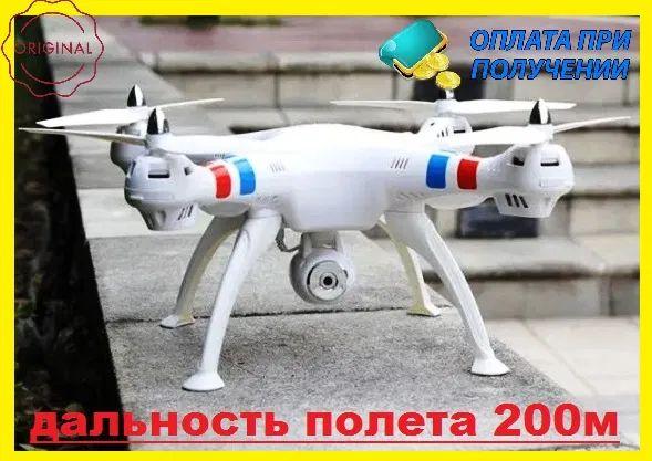 Квадрокоптер. Дрон с HD WiFi камерой. 200 метров. 20 минут полета