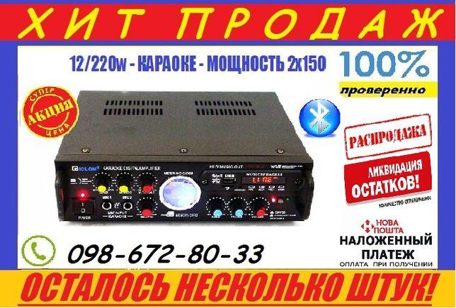 Усилитель звука по низкой цене. Караоке. Мощность 2 х 150W.